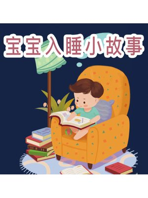 cover image of 宝宝入睡小故事