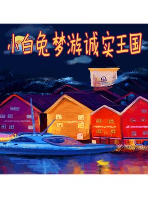 cover image of 小白兔梦游诚实王国