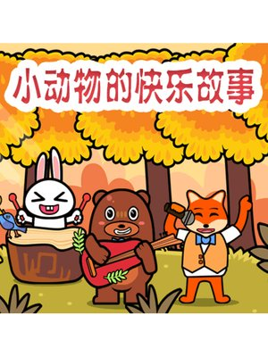 cover image of 小动物的快乐故事