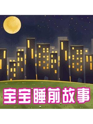 cover image of 宝宝睡前故事