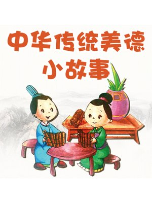 cover image of 中华传统美德小故事