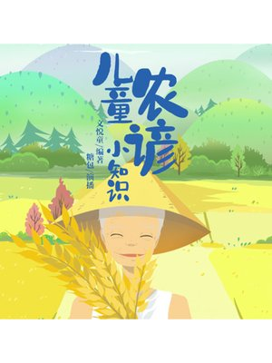 cover image of 儿童农谚小知识