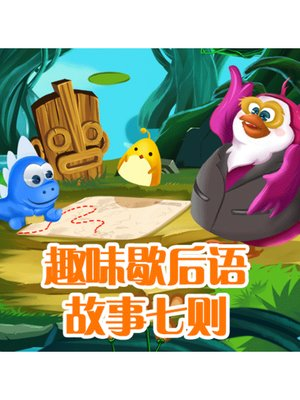 cover image of 趣味歇后语故事七则