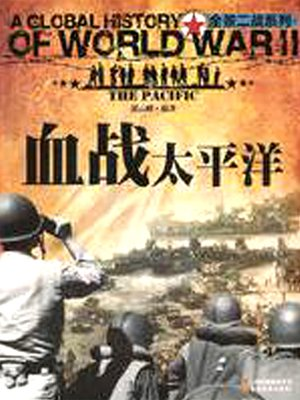 cover image of 血战太平洋