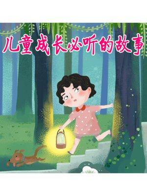 cover image of 儿童成长必听的故事