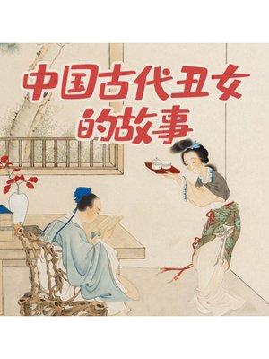 cover image of 中国古代丑女的故事