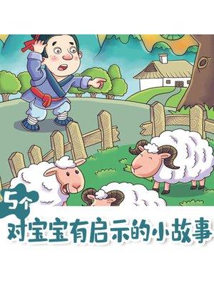 cover image of 5个对宝宝有启示的小故事