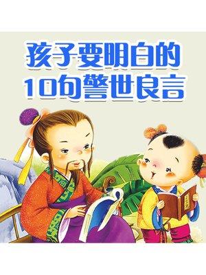 cover image of 孩子要明白的10句警世良言