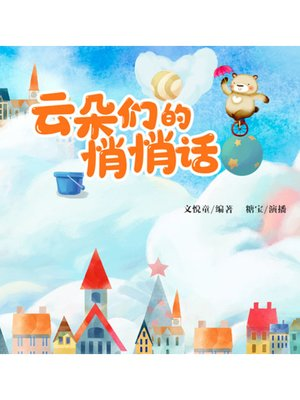 cover image of 云朵们的悄悄话