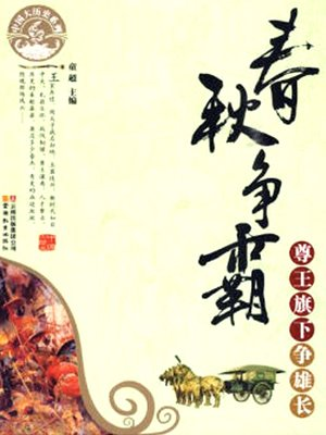 cover image of 春秋争霸