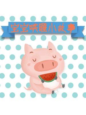 cover image of 宝宝哄睡小故事