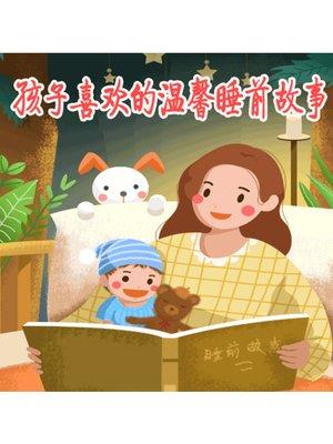 cover image of 孩子喜欢的温馨睡前故事