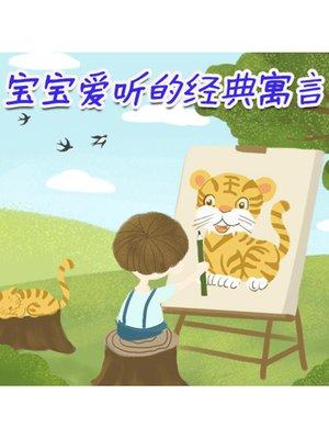 cover image of 宝宝爱听的经典寓言