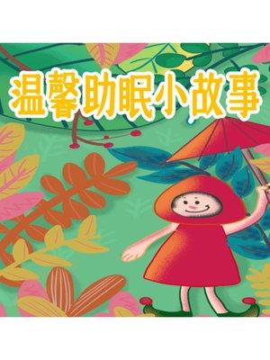 cover image of 温馨助眠小故事