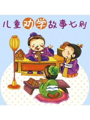 cover image of 儿童劝学故事七则