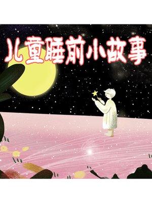 cover image of 儿童睡前小故事