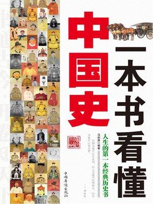 cover image of 一本书看懂中国史