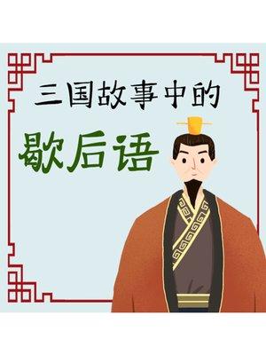 cover image of 三国故事中的歇后语
