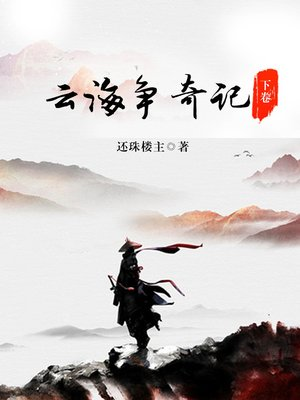 cover image of 云海争奇记