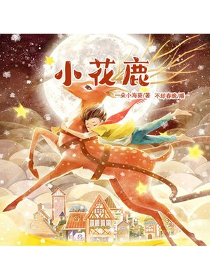 cover image of 小花鹿