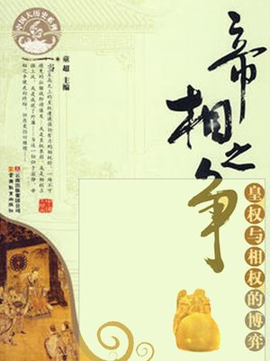 cover image of 帝相之争