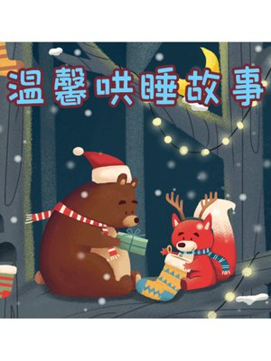 cover image of 温馨哄睡故事