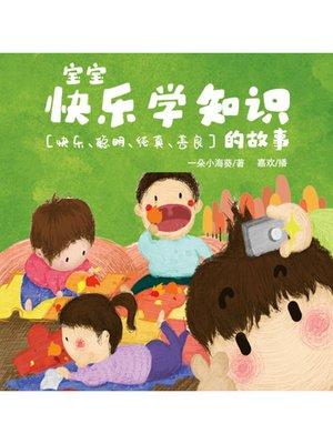 cover image of 宝宝快乐学知识的故事