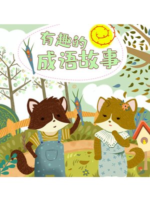 cover image of 有趣的成语故事