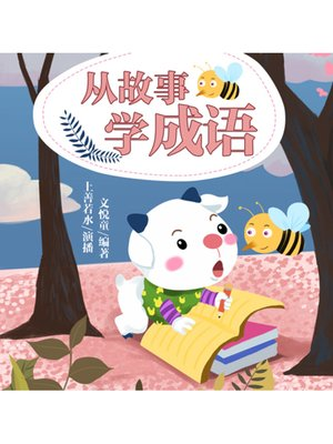 cover image of 从故事学成语