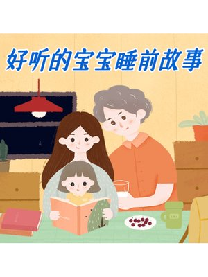 cover image of 好听的宝宝睡前故事
