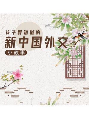 cover image of 孩子要知道的新中国外交小故事