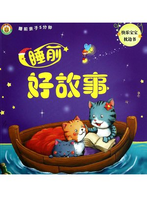 cover image of 睡前好故事