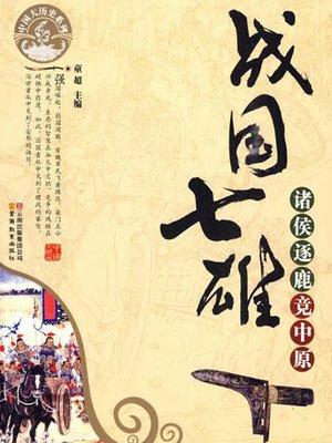 cover image of 战国七雄