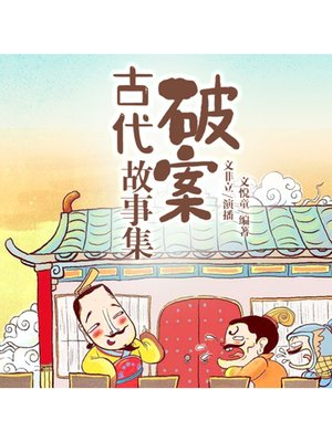cover image of 古代破案故事集