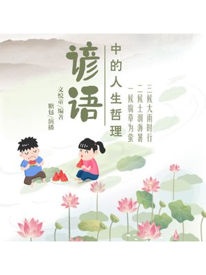 cover image of 谚语中的人生哲理