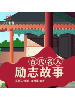cover image of 古代名人励志故事