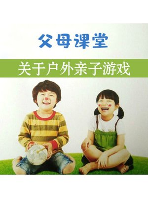 cover image of 父母课堂
