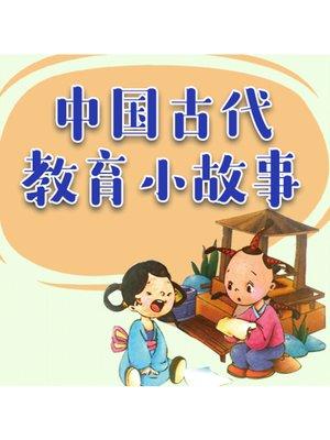 cover image of 中国古代教育小故事