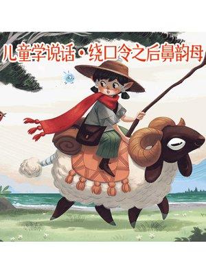 cover image of 儿童学说话?绕口令之后鼻韵母