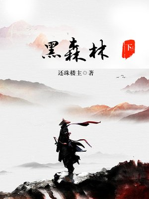 cover image of 黑森林