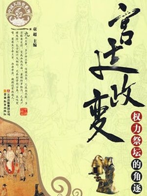 cover image of 宫廷政变