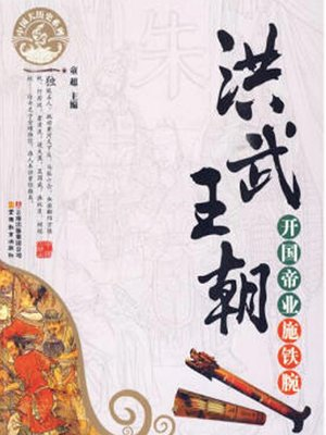 cover image of 洪武王朝