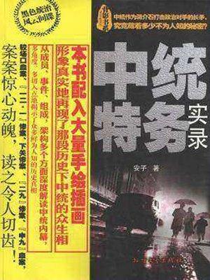 cover image of 中统特务实录