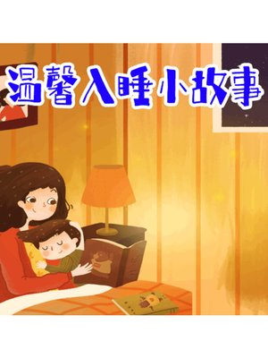 cover image of 温馨入睡小故事