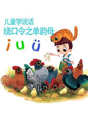 cover image of 儿童学说话·绕口令之单韵母i、u、ü