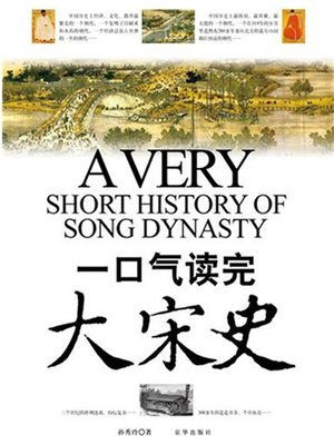 cover image of 一口气读完大宋史