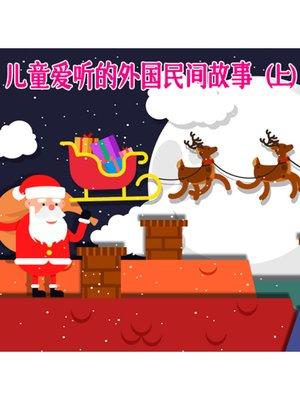 cover image of 儿童爱听的外国民间故事(上)