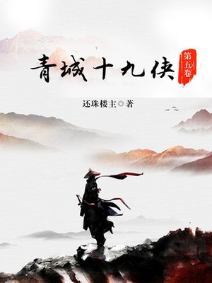 cover image of 青城十九侠