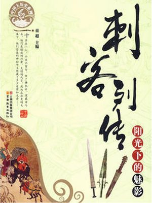cover image of 刺客列传