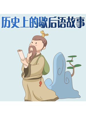 cover image of 历史上的歇后语故事